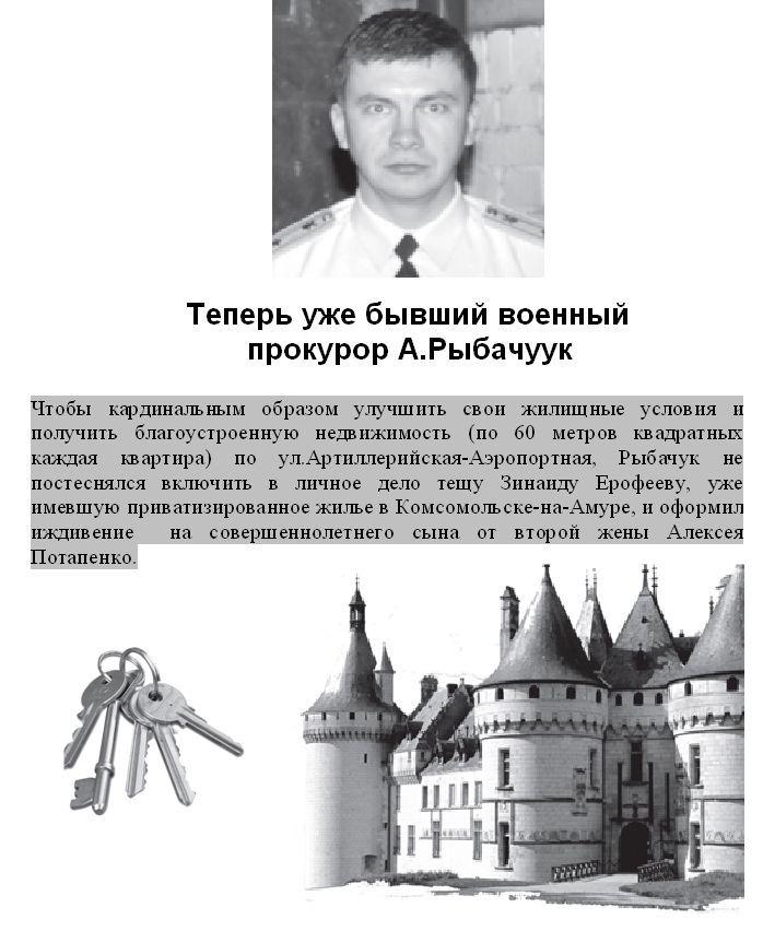 Прокуратура москва официальный сайт адрес подать жалобу