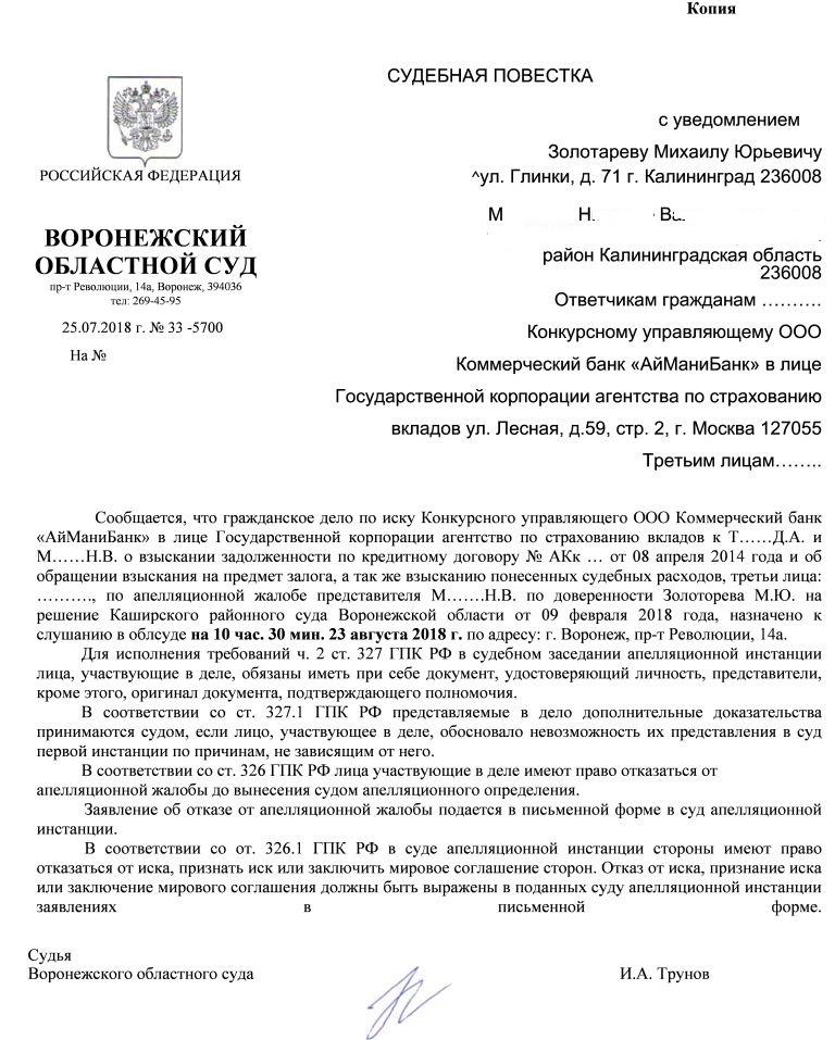 Договор о регистрации без права на собственность образец