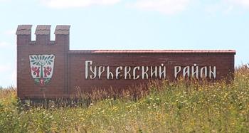 огласовка администрация гурьевского района калининграда данном